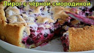 Рецепт Пирога с Черной Смородиной