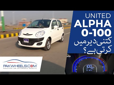 United Alpha | 0 - 100Kmh | Test Drive Review | PakWheels