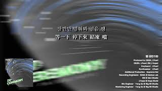 Gambar cover 【韓中字幕】RM, SUGA, J-HOPE - 땡 (DDAENG)