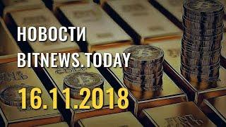 Новости Bitnews.Today 16.11.2018