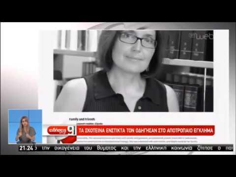 Ο δολοφόνος περιέγραψε με κυνισμό τις απεχθείς πράξεις του   22/07/2019   ΕΡΤ