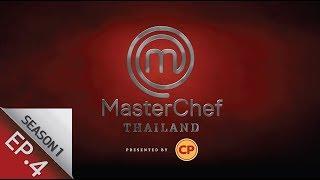 [Full Episode] MasterChef Thailand มาสเตอร์เชฟประเทศไทย Season1 EP.4