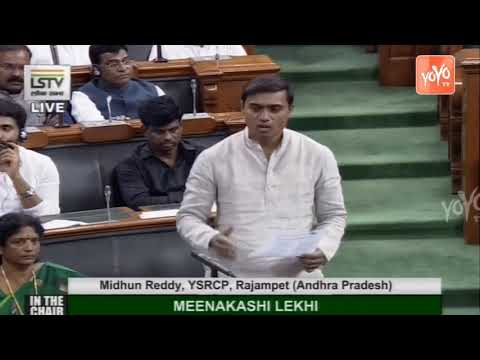 Midhun Reddy,YSRCP MP, Supports The Inter State-Water Disputes Bill,2019 In Lok Sabha | YOYOTIMES ||