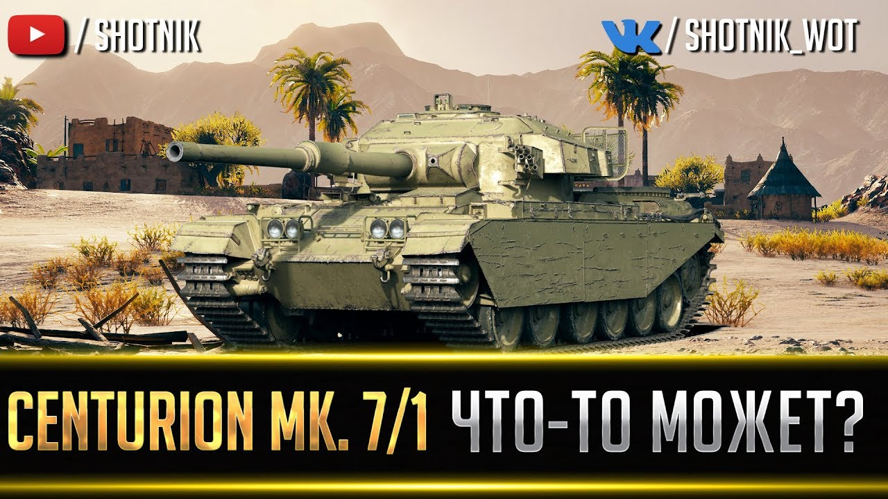 Centurion MK. 7/1 - ЧТО-ТО МОЖЕТ?