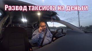"""Как """"кидают"""" водителей такси/StasOnOff"""