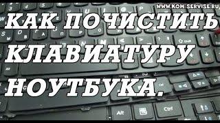Как почистить клавиатуру ноутбука от пыли и грязи.