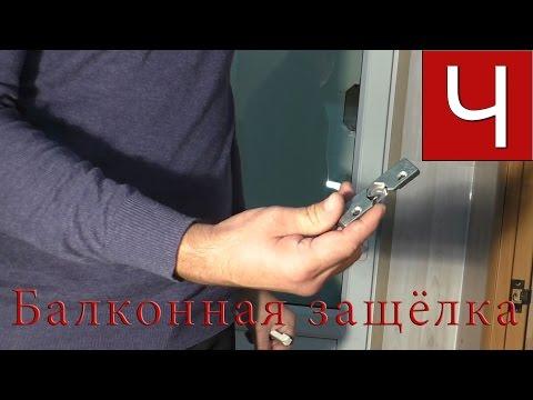 Дверная защёлка на пластиковую дверь. Установка своими руками