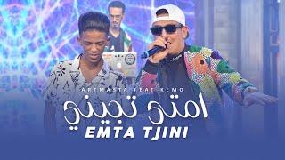 Artmasta - Emta tjini  امتى تجيني Ft. Kemo (Clip Officiel) تحميل MP3