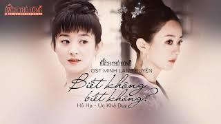 [VIETSUB - PINYIN] BIẾT KHÔNG? BIẾT KHÔNG - OST MINH LAN TRUYỆN