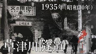 1935年 草津川隧道【なつかしが】