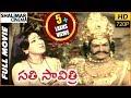 Sati Savitri Telugu Full Length Movie    N.T.R, Krishnam Raju, Vanisri    Shalimarcinema