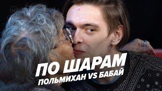 ПОЛЬМИХАН VS БАБАЙ (IdiotikShow) | ПО ШАРАМ | ЦУЕФА