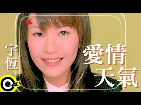 宇恆(宇珩) Yu Heng【愛情天氣】Official Music Video