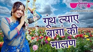 New Rajasthani Songs 2016 | Gooth Lyae Bagan Ki Malan High Quality Mp3 | New Sawan Songs