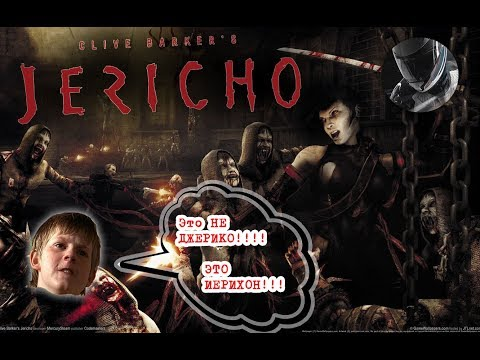 Clive Barker's JERICHO - Достойное Мясо На Ретро Полке?