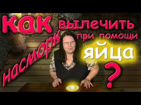 Как вылечить насморк при помощи яйца?