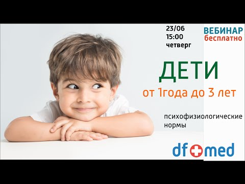 Психофизиологические особенности детей от 1 года до 3-х лет.