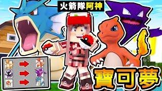 Minecraft 麥塊Pokémon【寶可夢大富翁】😂 !! 當火箭隊【搶別人寶可夢】!! 爆笑🔥爭奪Pokemon🔥戰爭 !! 全字幕