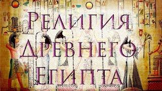 Религия древних египтян. Всеобщая история. 5 класс