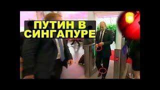 Путина опустили на Землю  В Сингапуре Путина обломали с его высокомерием