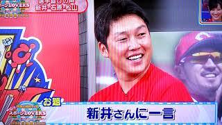 広島カープ3連覇達成!ビールかけ後に新井さん・石原・松山の裏話
