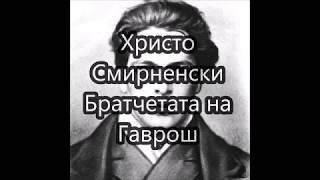 Братчетата на Гаврош - Христо Смирненски