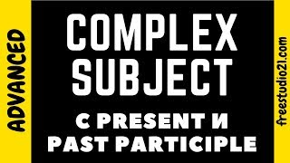 Complex Subject   сложное подлежащее   с Participle I/II