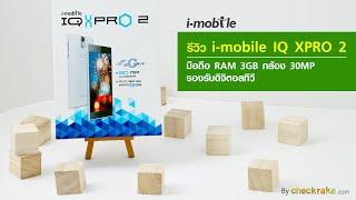 รีวิว i-mobile IQ XPRO 2 มือถือ RAM 3GB กล้อง 30MP รองรับดิจิตอลทีวี