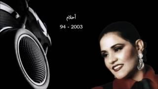 اغاني طرب MP3 اجمل اغاني احلام القديمة 94-2003 تحميل MP3