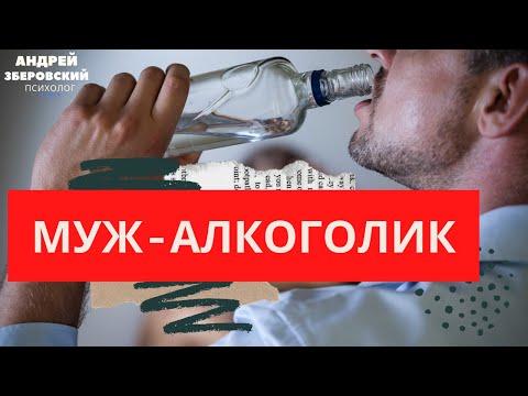 МУЖ- АЛКОГОЛИК.  Что делать,если муж алкоголик? / Советы психолога/  алкоголизм