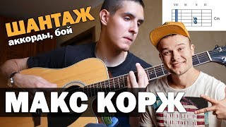 Как играть: МАКС КОРЖ   ШАНТАЖ на гитаре (аккорды, бой, как петь песню)