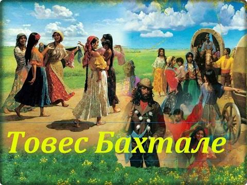 """Циганське шоу""""Товес Бахтале"""", відео 6"""
