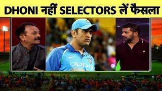 Aaj Tak Show: Madan Lal ने कहा अब Dhoni पर फैसला Dhoni नहीं Selectors लें | Vikrant Gupta