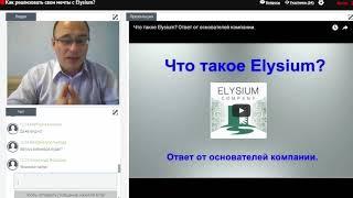Элизиум Рассказывает Дмитрий Афанасьев