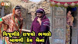 Vijuli Ke Rajyo Bhaglo Bayali Kem banya |  Gujarati Comedy | One Media | 2020