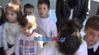 Μεγάλο Κεφαλόβρυσο Τρικάλων Νέο Δημοτικό Σχολείο διδακτήριο εγκαίνια Τρίτη 8 12 2015