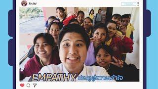 Empathy ประตูสู่ความเข้าใจ