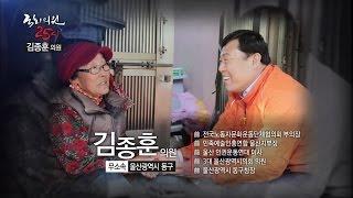국회의원 25시_288회 김종훈 의원 편[2017.05.03]