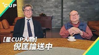 【星 CUP 人物】倪匡:群龍無首是大吉(字幕版)