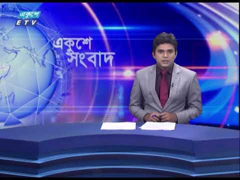 02 PM News    দুপুর ০২টার সংবাদ    11 June 2021    ETV News