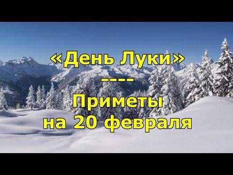 Народный праздник «День Луки»  Приметы и поговорки на 20 февраля