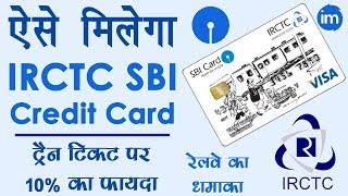 How to Apply for SBI IRCTC Credit Card Online in Hindi - SBI IRCTC Card कैसे बनवायें? - Full Guide