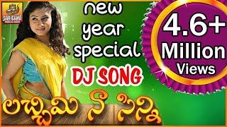 Lachimi Naa Chinni Lachimi Dj Song | New Year Special Dj Songs | 2018 Dj Songs | Telangana Dj Songs
