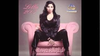 تحميل اغاني ليلا المغربية - بقى كدة / Lella - Ba2a Kidae MP3