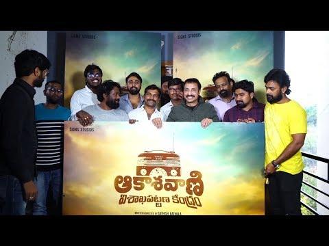 aakasavani-vsakapattana-kendram-1st-look-launch