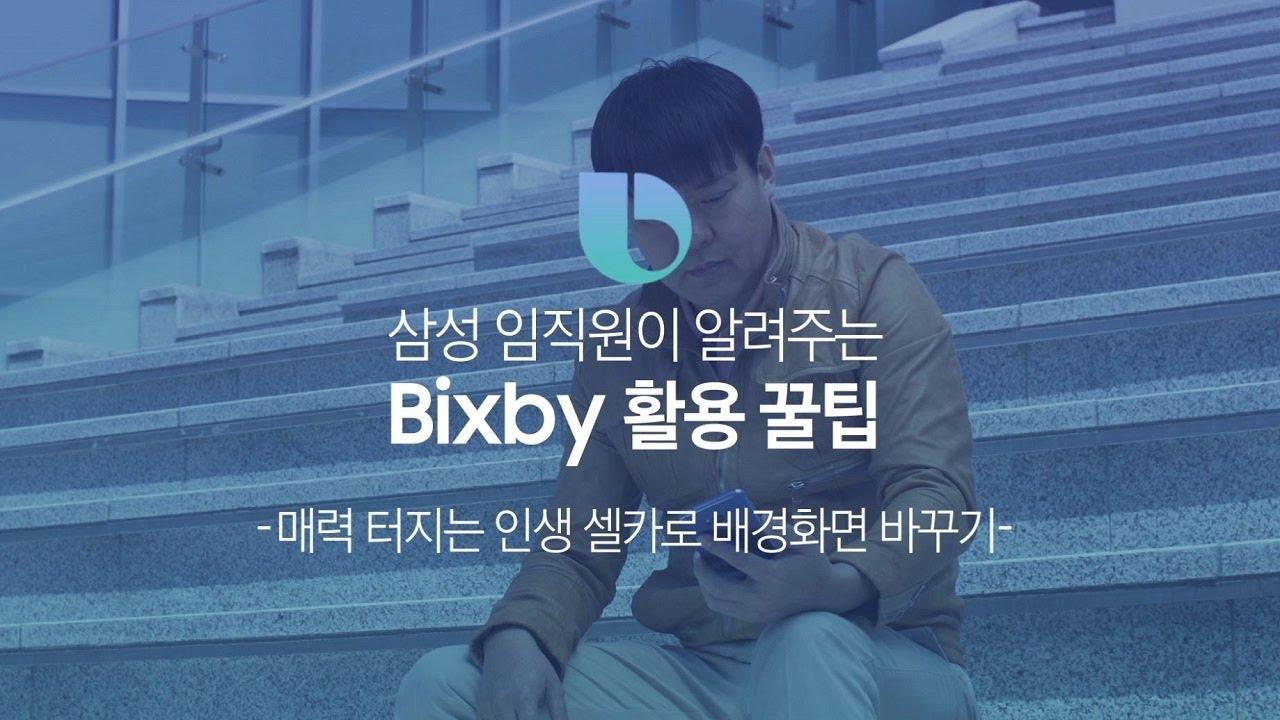 삼성 임직원이 알려주는 빅스비(Bixby) 활용 꿀팁 3편 thumbnail