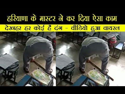हरियाणा के मास्टर ने कर दिया ऐसा काम, देखहर हर कोई है दंग – वीडियो हुआ वायरल