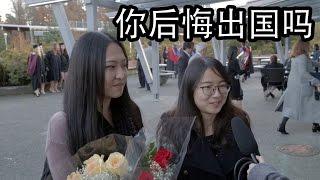 [留学生街访] #1 你后悔出国吗