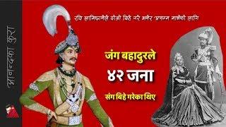 ४२ श्रीमती का श्रीमान जंगबहादुर , 42 wives of Jung Bahadur Rana (History of Nepal)