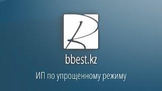 ИП в Казахстане. Регистрация ИП